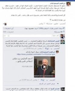 صفحة الصميدعي تشتعل بلهيب التعليقات